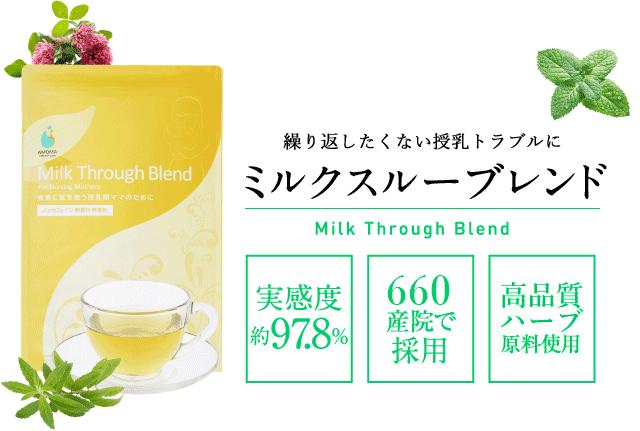 母乳育児専用ハーブティー ミルクスルーブレンド 実感度約97.8% 660産院で採用 英国オーガニック認定または農薬を使用せずに栽培したハーブ原料を使用