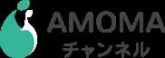 AMOMA チャンネル