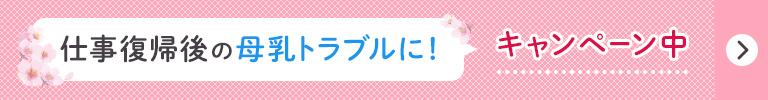 ミルクセーブ300円OFFキャンペーン