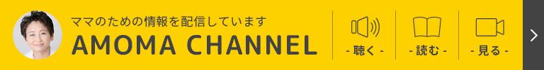 AMOMAチャンネル