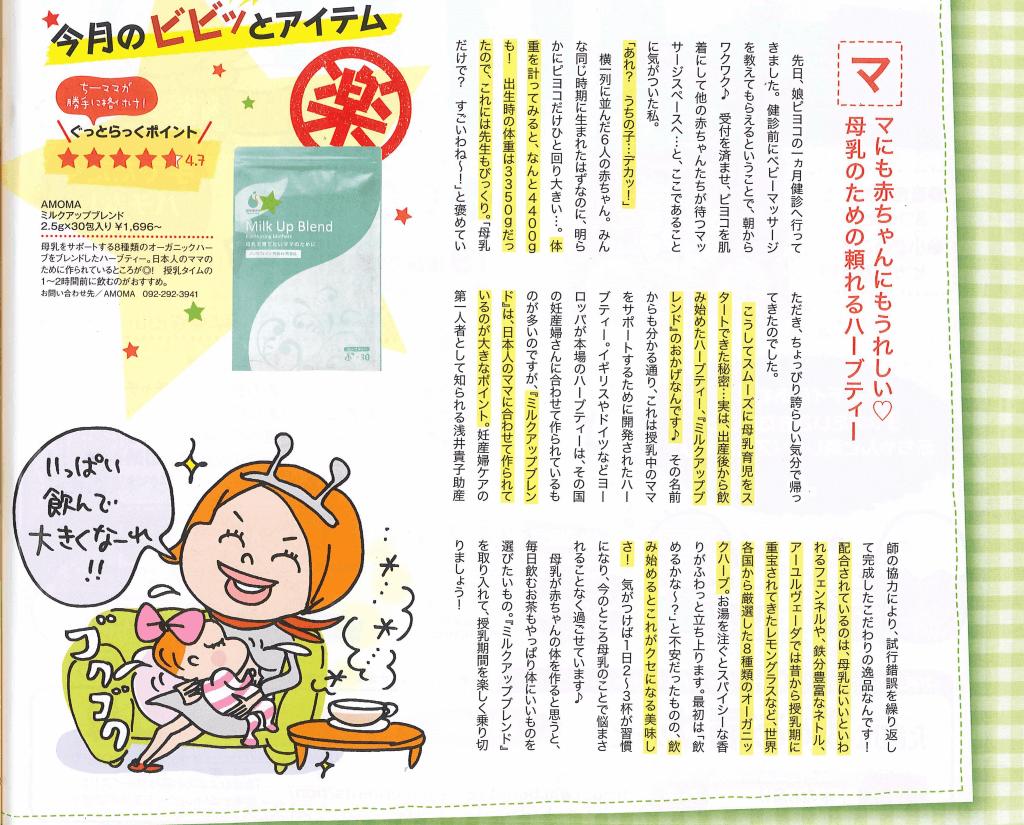 ひよこクラブ10月号みるくあっぷ2