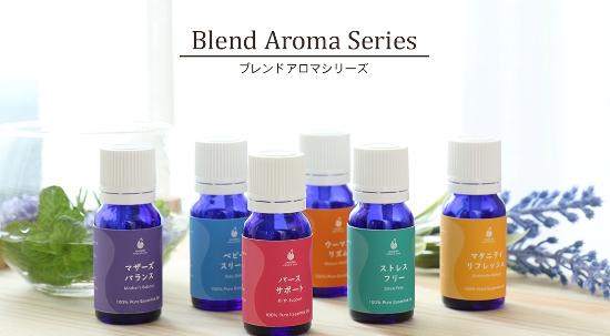AMOMA精油シリーズ