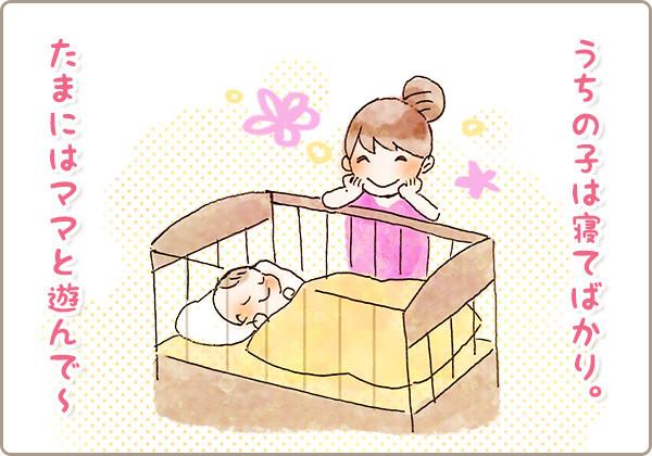 寝る子イラスト