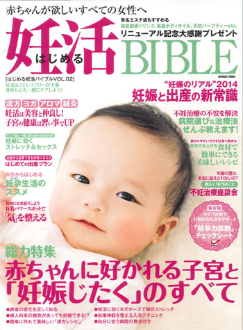 妊活BIBLE表紙