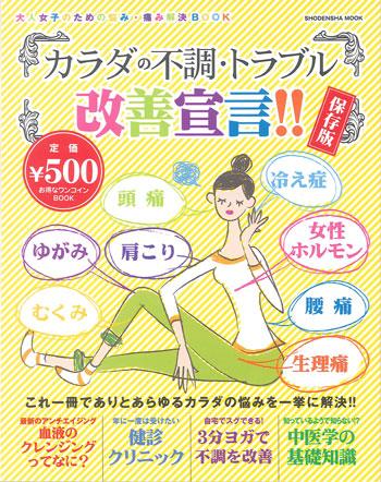 大人女性のための悩み・痛み解決BOOK1