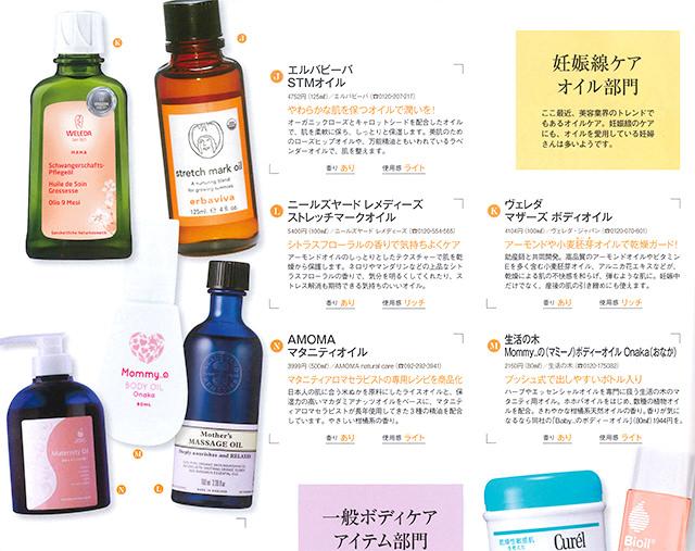 美ニンプのご自愛♡妊娠線ケア maternity oil