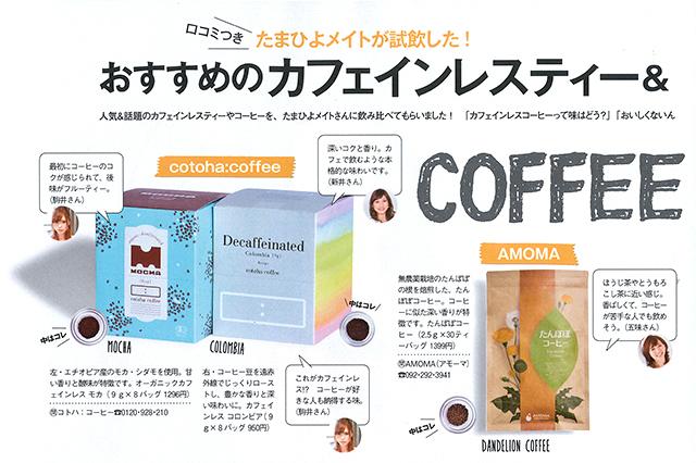 おすめのカフェインレスティー&コーヒーはコレ!