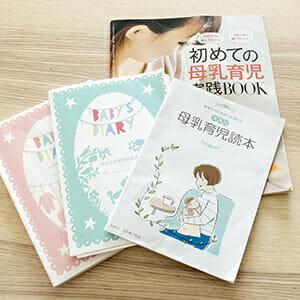 母乳育児読本と育児日記