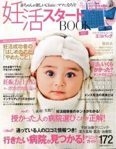 雑誌 妊活スタートBOOKに妊活ブレンドが掲載されました!