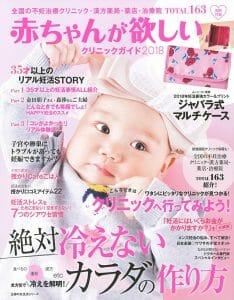 雑誌 「赤ちゃんが欲しいクリニックガイド2018」に妊活ブレンドなどが掲載されました!