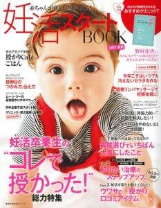 雑誌 妊活スタートBOOK 2017夏秋に妊活ブレンドが掲載されました!