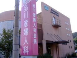 品川産婦人科医院