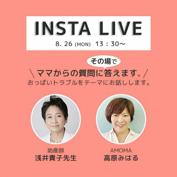 AMOMAインスタライブを開催します。
