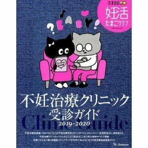 AMOMAの妊活商品が「雑誌 妊活たまごクラブ」に掲載されました!
