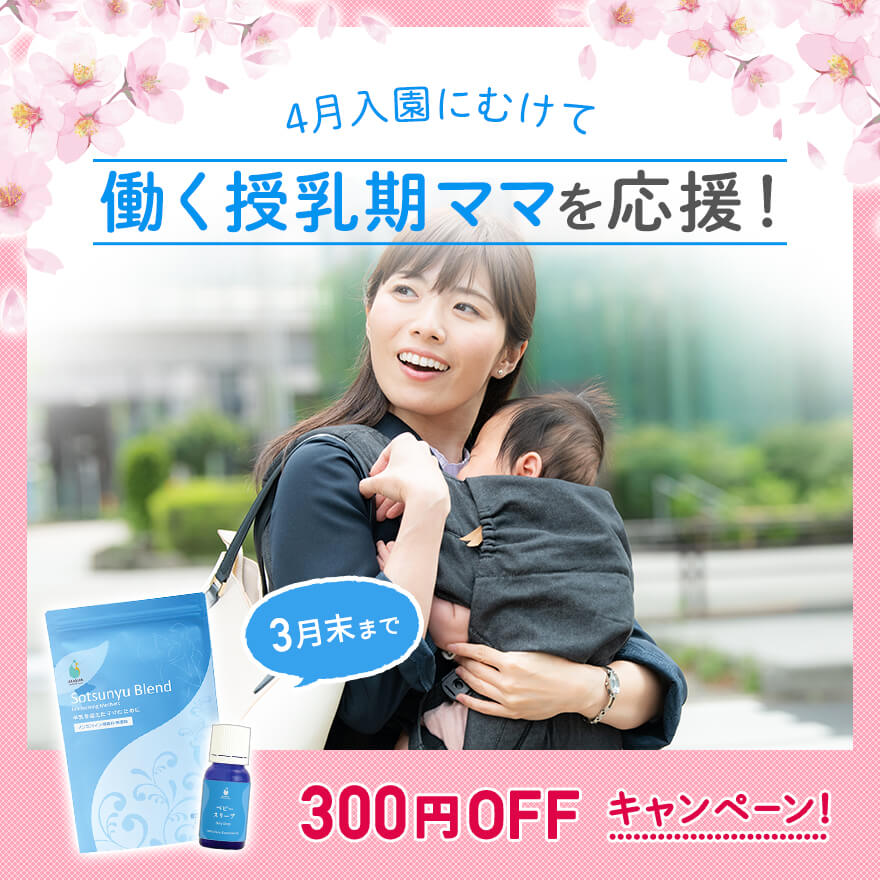 働く授乳期ママを応援! 300円OFFキャンペーン中!!