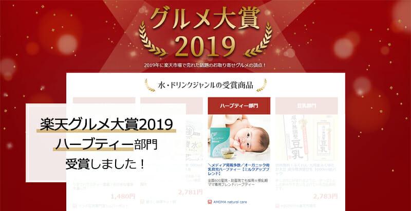 楽天グルメ大賞2019