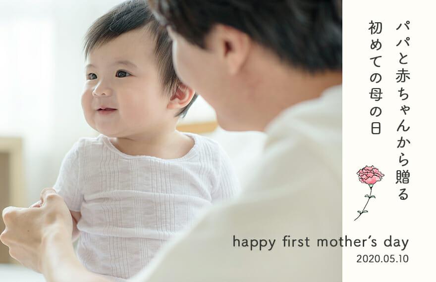 パパと赤ちゃんから「初めての母の日」を贈りませんか?