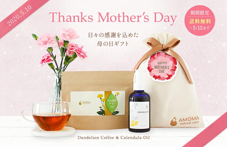 【送料無料】母の日ギフトキャンペーン【5/15まで!】