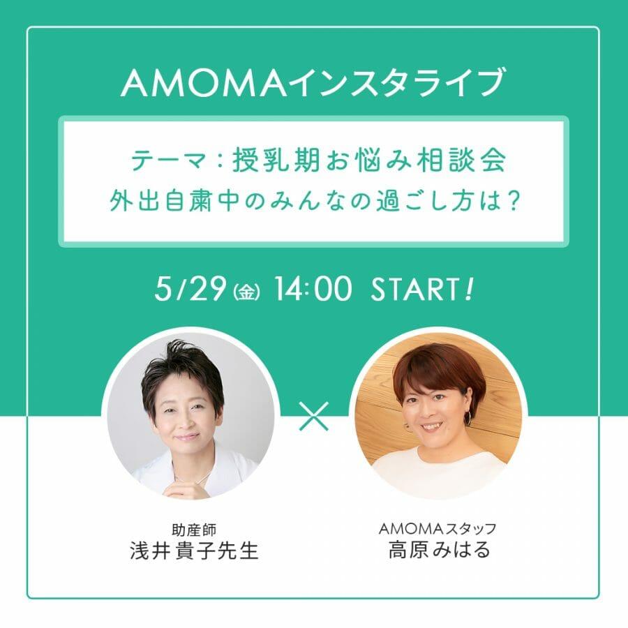 5月29日(金)インスタライブを開催します