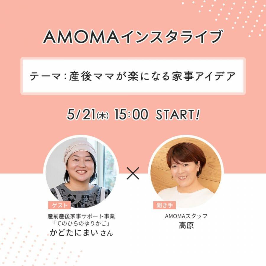 AMOMAインスタライブを開催します