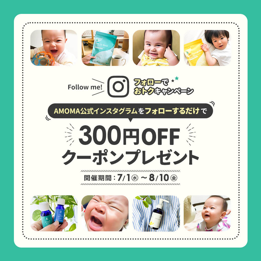 AMOMA公式インスタグラムをフォローするだけで、300円オフクーポンプレゼント! 【期間限定7/1(水)〜8/10(金)】
