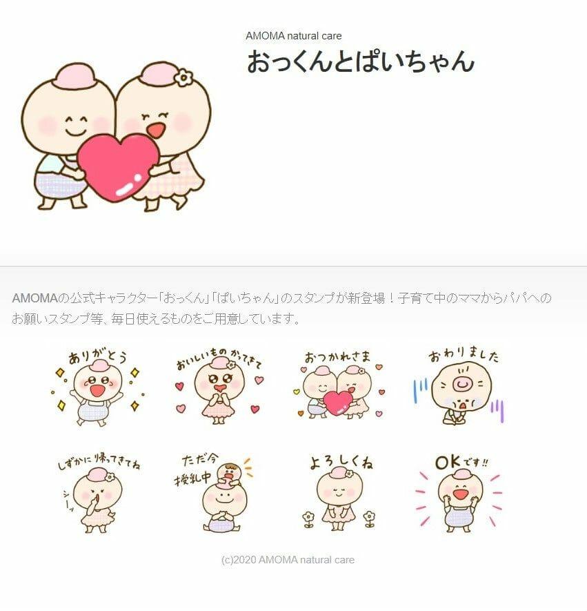 AMOMA公式キャラクター 「おっくん・ぱいちゃん」のLINEスタンプできました