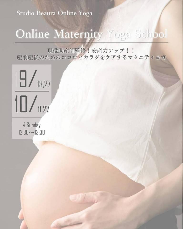 助産師 浅井貴子先生に会える!産前・産後のためのオンラインマタニティヨガ