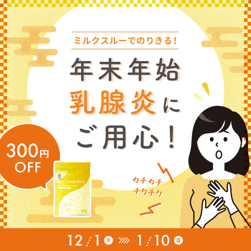年末年始 乳腺炎にご用心!300円OFFキャンペーン